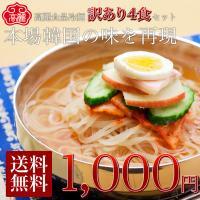 セール 訳あり 送料無料 1000円ポッキリ  韓国冷麺5食セット メール便のため送料別商品との同梱はできません。無地パッケージのため訳ありお徳価格