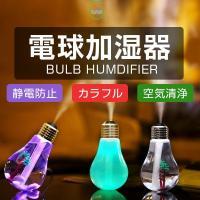 商品名:電球型加湿器 カラー:シルバー、ゴールド ミスト量:25ML/H 商品サイズ:153*88*...