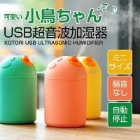 商品名:USB ことり 加湿器 カラー:オレンジ、グリーン、イエロー ミスト量:25ML/H 商品サ...