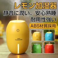 レモン加湿器 卓上 USB 超音静 省エネ ディフューザー 便利 細菌 乾燥 肌 うるおい 静電防止...