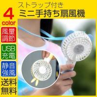 商品仕様 商品名称: 「くま×うさぎ」ミニ手持ち扇風機 入力電流:1000mA 商品寸法:90*35...