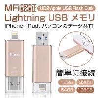 製品仕様: 容量:16GB  iphone用 ipad用 USBメモリー PCでも使用可能! 容量が...