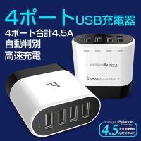 ▼商品説明 商品名:USB-ACアダプタ4.5 ブランド:HOCO モデル: UH401  材質:A...