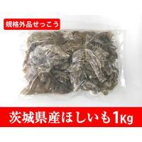 干し芋  訳あり 茨城県産 ほしいも 切甲(セッコウ) 国産 1kg 干しいも 乾燥芋