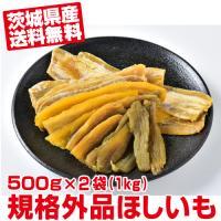 幸田商店 干し芋 訳あり 茨城県産 規格外品ほしいも 国産 500g×2袋(1kg) 干しいも 乾燥芋