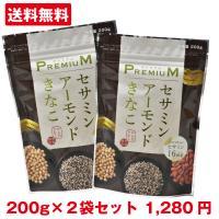 送料無料 きな粉 黄な粉 からだきなこ 幸田商店 大豆イソフラボン セサミン ビタミンE プロテイン プレミアムセサミンアーモンドきなこ 200 g × 2 袋