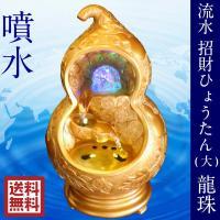 水で財運を呼び込む!!風水最強のアイテム☆龍珠(ドラゴンボール)のパワーで財運UP☆  西の方位や死...