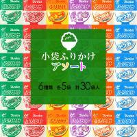■内容量:6種類×5(合計30袋) ■種類:たらこ、しそ風味、かつお、わさび味、たまご、さけ風味 ■...