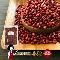 ■内容量:500g  ■原材料:小豆     ■原産地:日本(北海道)  ■保存方法:高温多湿、直射...