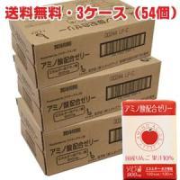 アミノ酸配合ゼリー 100mL×54個 (高齢者様の介護、低栄養予防に)株式会社レオックフーズ