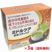 ミドルケア 粉末スティック 120g(4g×30包)×3個 トクホ(特定保健用食品)