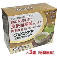 グルコケア粉末スティック 30袋×3個【機能性表示食品】