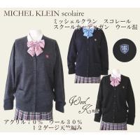 ●ブランド: MICHEL KLEIN Scolaire ミッシェルクラン スコレール カンコー製 ...
