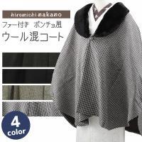tcu ナカノヒロミチ hiromichi nakano 和装コート ポンチョ風ケープ コート ブランド 全3色 co-8