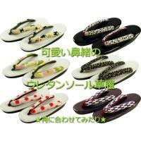 新品 お洒落な鼻緒の草履単品です 袴に、着物や帯の柄色に合わせたり、コーディネートが広がります ※鼻...