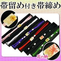 新品 日本製 帯留め付きの帯締めです。 帯留めには、小さな花の模様が施されています。 ※帯留めの柄は...