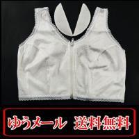 新品 和装ブラジャー日本製です  こちらの商品お買い上げ頂きました場合のみ ゆうメール発送で送料無料...