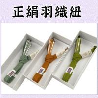 新品 箱入り 正絹の羽織紐です。 ビニールをとると房が広がります。 ※羽織に留めるためのS字金具がつ...