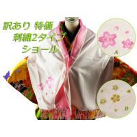 新品 単品 和洋兼用ベルベットショール、裏面はピンクです ゴールド桜の裏面はドット柄の織柄入りです ...