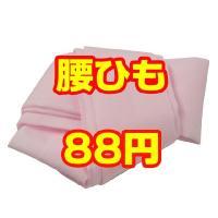 新品 特別奉仕品 白・ピンク 腰紐 単品 ※織柄が入っている場合がございます  ★配送について★ こ...