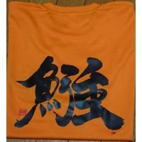 ロウニンアジを意味する造語「魚強」がプリントされたKOZオリジナルの速乾Tシャツです。  「魚強」は...
