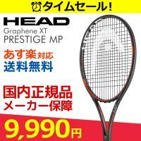 HEAD(ヘッド)「Graphene XT PRESTIGE MP(プレステージ・エムピー) 230...