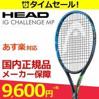 「2017新製品」HEAD(ヘッド)[IG CHALLENGE MP 232427]テニスラケット『...