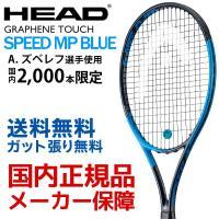 「3大特典付」ヘッド HEAD テニス硬式テニスラケット  Graphene Touch Speed...