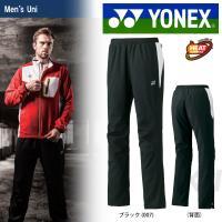 「2016新製品」YONEX(ヨネックス)「UNI 裏地付きウィンドウォーマーパンツ(フィットスタイ...