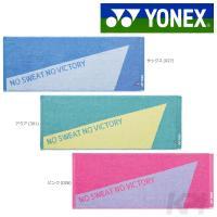 「2017新製品」YONEX(ヨネックス)「フェイスタオル AC1054」