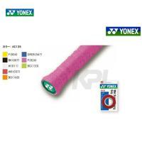 ヨネックス YONEX オーバーグリップテープ ウェットスーパーストロンググリップ(3本入)AC135