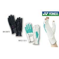 YONEX(ヨネックス)「テニスグローブ(左右両手用、ネイルスルー、手の平穴無し) AC293」