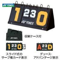 YONEX(ヨネックス)ソフトテニススコアボード AC371