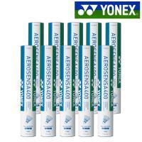 ヨネックス YONEX バドミントンシャトルコック エアロセンサ400  10ダース 1箱 AS-400