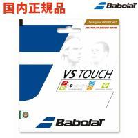 『即日出荷』 BabolaT(バボラ)「VSタッチ 130/135 BA201025」硬式テニススト...