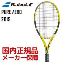 バボラ Babolat テニス硬式テニスラケット  PURE AERO ピュアアエロ 2019年モデ...