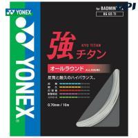 YONEX ヨネックス 「強チタン」BG65TI バドミントンストリング ガット 「KPI」[ポスト投函便対応]