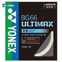 「2014新色登場」YONEX(ヨネックス)「BG66 ULTIMAX(BG66アルティマックス) ...