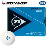 DUNLOP SOFTTENNIS BALL ダンロップ ソフトテニスボール 練習球 1ダース 12球