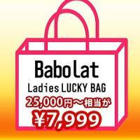 「福袋」Babolat(バボラ)Ladies レディースウェア入り福袋