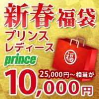 「福袋」Prince(プリンス)Ladies レディースウェア福袋