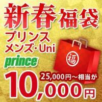 「福袋」Prince(プリンス)Mensメンズウェア福袋