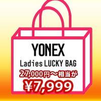 YONEX(ヨネックス)Ladies レディースウェアスペシャルラッキーバッグ