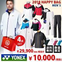 ヨネックス YONEX テニスウェア メンズ Uni 福袋 上下セットプラスワン4点セット(Oサイズ...