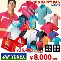 ヨネックス YONEX メンズ 福袋 SS・Sサイズ シャツ4点セット FUKU18-YONEXM-...