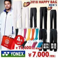 ヨネックス YONEX メンズ 福袋 パンツ2本セット Oサイズのみ FUKU18-YONEXM-E