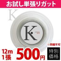 「お試しキャンペーン」KPI(ケイピーアイ)「K-gut Multifilament KB70 単張...