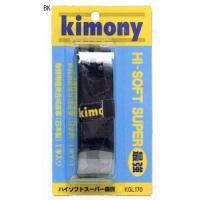 【3/24 18時〜3/28まで!エントリー・買い回りでポイント最大58倍!】kimony(キモニー...