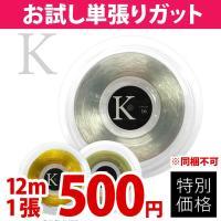 「お試しキャンペーン」「日本製」KPI(ケイピーアイ)「KPI K-GUT K POLY 130 1...