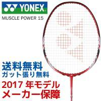 「2017新製品」YONEX(ヨネックス)「マッスルパワー15(MUSCLE POWER 15)MP...